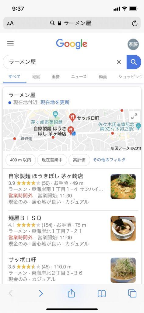 茅ヶ崎のラーメン屋検索結果2