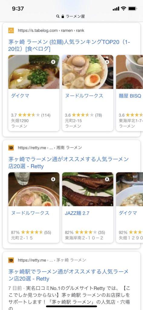 茅ヶ崎のラーメン屋検索結果