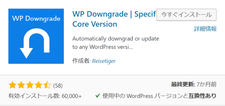 WP Downgrade