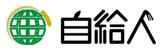 湘南茅ヶ崎市でホームページ制作・SEO対策なら株式会社自給人