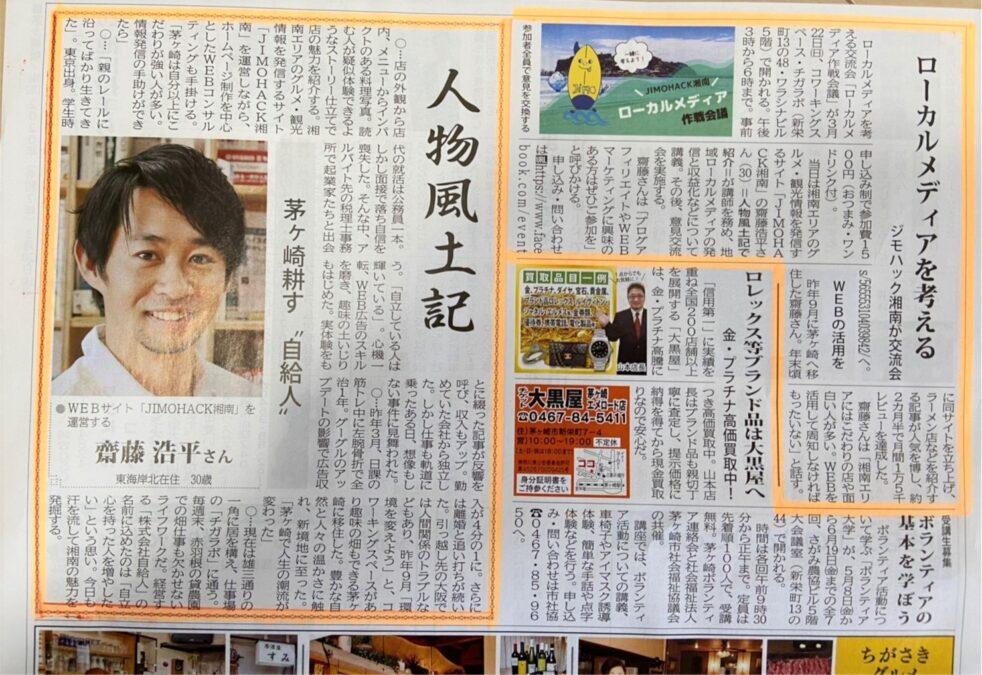 タウンニュース茅ヶ崎