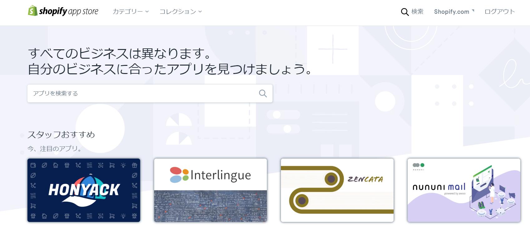 shopifyアプリ